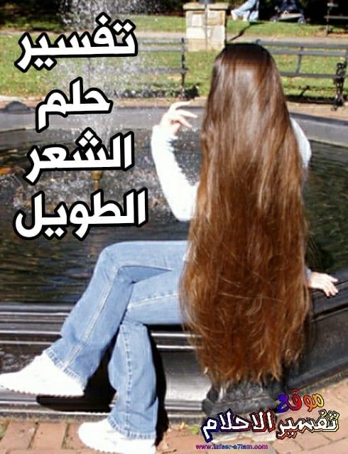 تفسير حلم الشعر الطويل للعزباء والمتزوجة والحامل