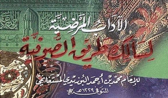 الآداب المرضية لسالك طريق الصوفية