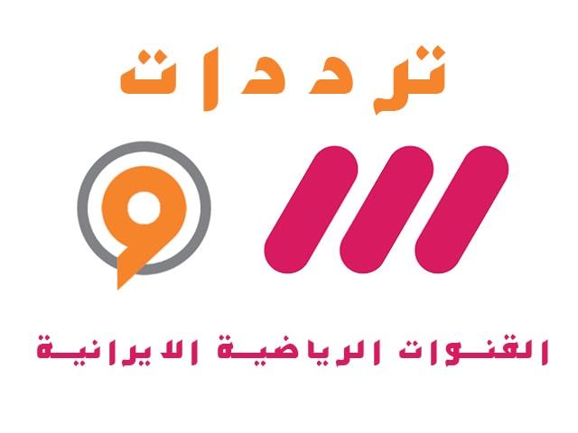 ترددات القنوات الايرانية الثالثة IRIB TV 3 HD والقناة الرياضية إيريب فارزيش IRIB Varzesh