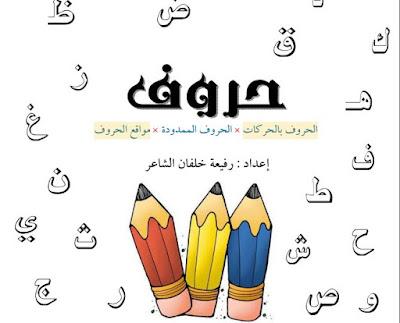 أفضل كتاب لتعليم الحروف الهجائية العربية
