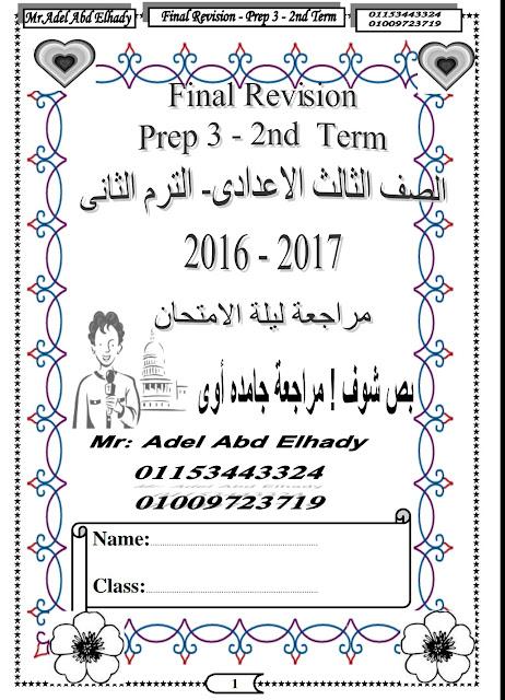 تحميل مراجعة نهائية ومراجعة ليلة إمتحان اللغه الانجليزيه الشهادة الاعدادية لمستر عادل عبد الهادي