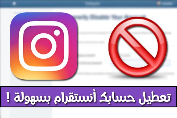 إليك الطريقة الصحيحة من أجل تعطيل حسابك على اللأنستقرام Instagram بدون تعقيدات !
