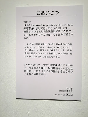 E2-3 black & white photo exhibition