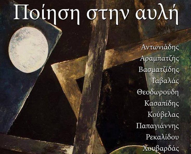 Αλεξανδρούπολη: Ποίηση στην αυλή του καφεβιβλιοπωλείου Κάφκα