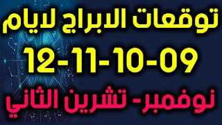توقعات الابراج لايام 09-10-11-12 نوفمبر- تشرين الثاني 2018