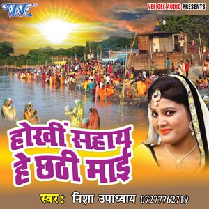Watch Promo Videos Songs Bhojpuri Hokhi Sahay He Chhathi Mai 2016 Nisha Upadhyay Songs List, Download Full HD Wallpaper, Photos.