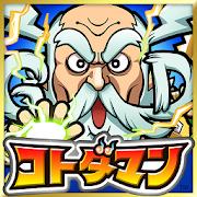 【新作】コトダマン ‐ 共闘ことばRPG  Kotodaman - VER. 4.1.3 Weak Enemy MOD APK