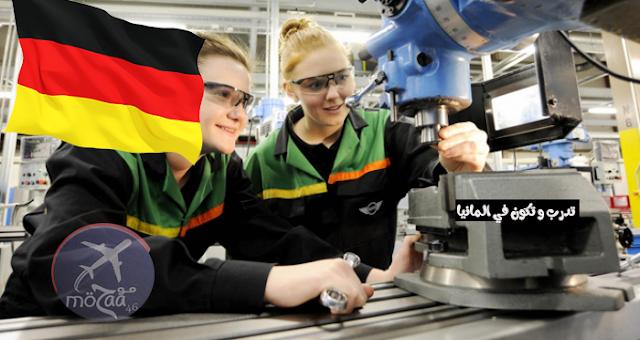 التدريب و التكوين في ألمانيا لكل دول خارج الاتحاد الاوروبي مع حل مشكل الفيزا