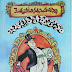 Barrister Parvateesam Novel - Read / Download / About