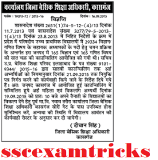 UP JRT Math-Science Kasganj Appointment News