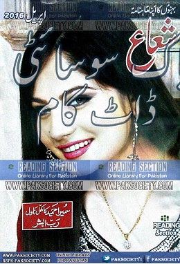 Shuaa Digest April 2016 Read Online