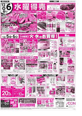 12/5〜12/6 スーパー火曜市&水曜得売