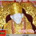 स्पेशल रिपोर्ट: मधेपुरा में भी है एक 'शिरडी' जहाँ है साईं बाबा का भव्य मंदिर