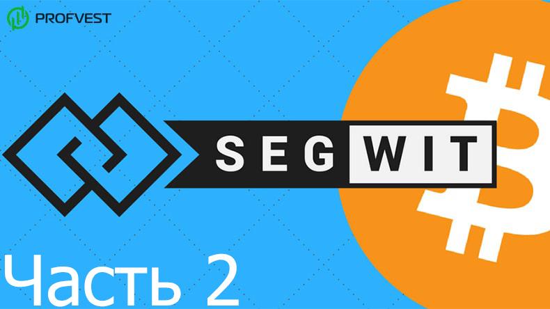 Всё о софтфорке SegWit