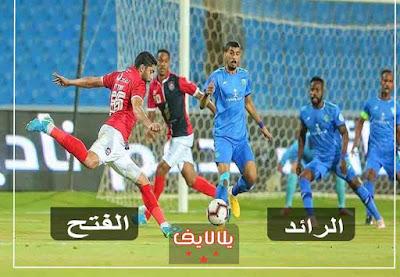 مشاهدة مباراة الفتح والرائد اليوم بث مباشر في الدوري السعودي
