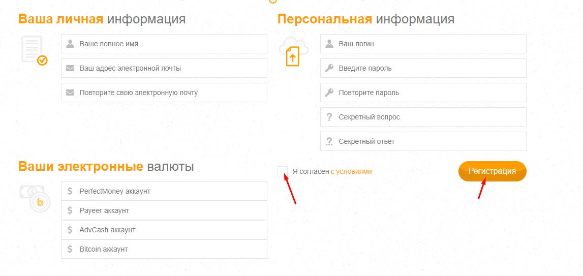 Регистрация в Bitcoding 2