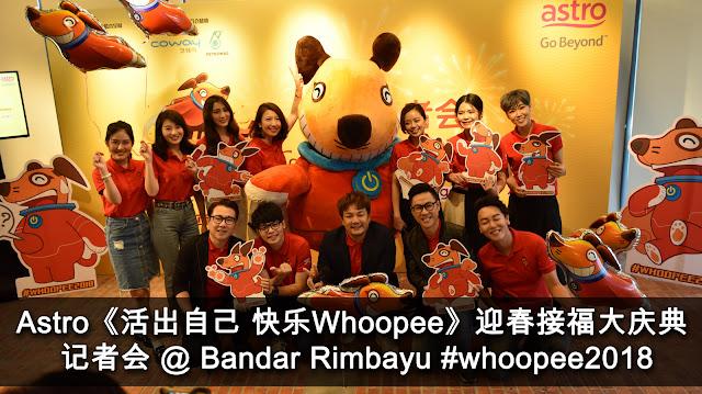 【记者会】Astro《活出自己 快乐Whoopee》迎春接福大庆典 @ Bandar Rimbayu #whoopee2018
