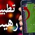 تطبيق جديد يكسر الاحتكار ويمنحك فرصة لا تعوض لمشاهدة أقوى القنوات الرياضية المشفرة وخاصة العربية