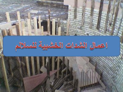 اعمال الشدات الخشبية للسلالم