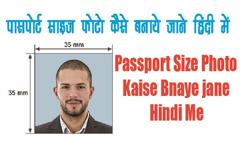passport-size-photo-kaise-banaye