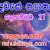 රාහු කාලය | ලග්න පලාපල 2020 | Rahu Kalaya 2020 |2020-12-21