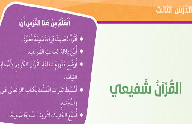 حل درس القرأن شفيعي في التربية الاسلامية للصف الخامس