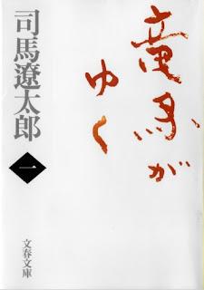 竜馬がゆく 第01-08巻 [Ryuuma ga Yuku vol 01-08]
