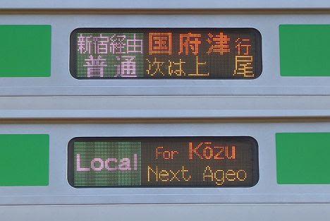 湘南新宿ライン 新宿経由 快速 国府津行き4 E233系