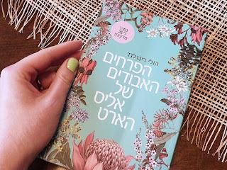 הפרחים האבודים ביקורת ספר
