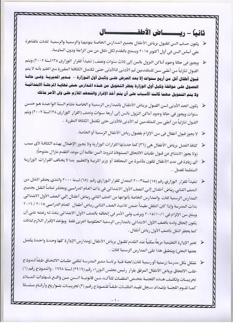 نشرة قواعد القبول بالصف الاول الابتدائي بكل مدارس محافظة القاهرة الرسمية عام ولغات للعام الدراسي 2015/2016 4%2B001