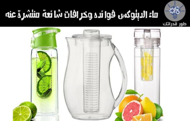 ماء الديتوكس DETOX فوائده و خرافات شائعة منتشرة عنه