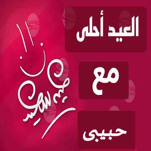 اكتب سمك واسماء اللىى بتحبهم على صور العيد احلى مع