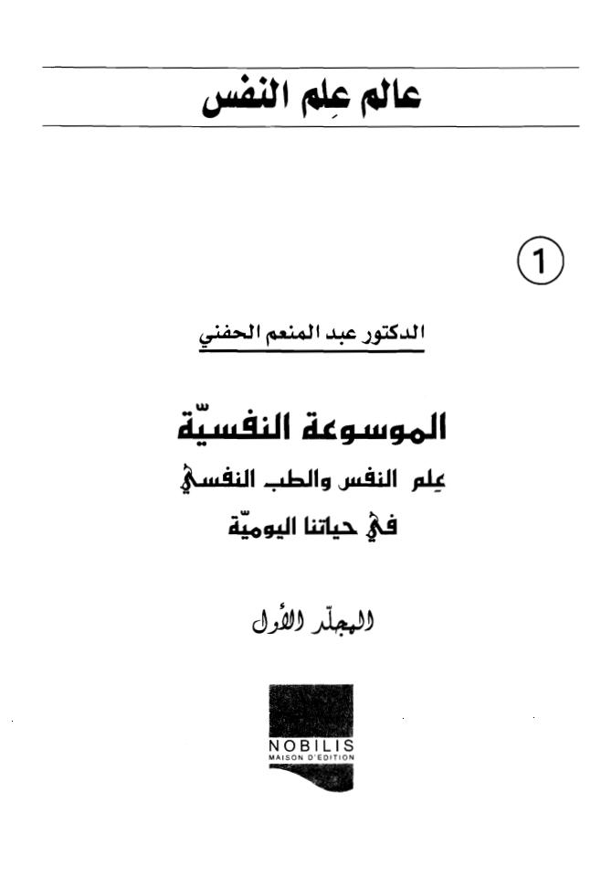 """تحميل كتاب الموسوعة النفسية  """" مجلد 01 """""""