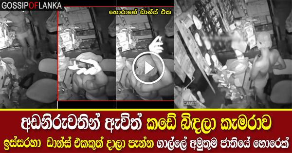 Galle Shop Robbery Thief Dance - CCTV footage