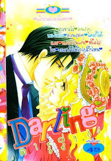 Darling เล่ม 64