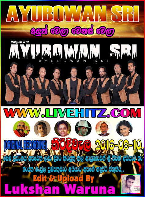 AYUBOWAN SRI LIVE IN KIRINDIWELA 2016-09-10