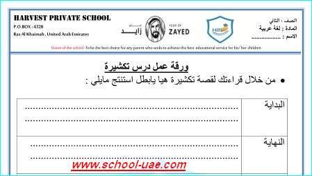ورقة عمل قصة تكشيرة مادة اللغة العربية للصف الثانى الفصل الدراسى الأول 2019-2020- مدرسة الامارات