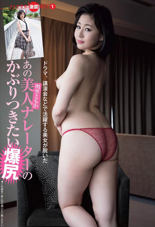 Akari Tomoka 明里ともか, FLASH 電子版 2017.09.26 (フラッシュ 2017年09月26日号)