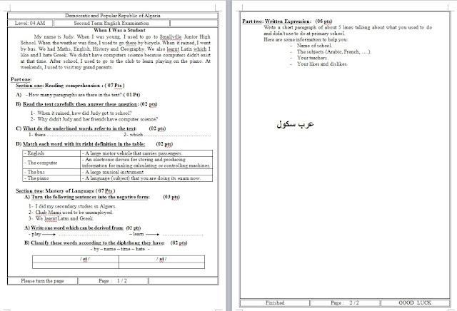 اختبارات الفصل الثاني في اللغة الانجليزية للسنة الرابعة متوسط