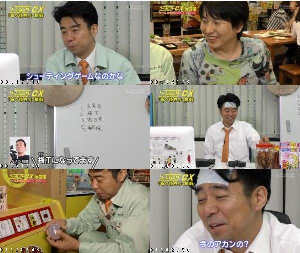 [TV-Variety] ゲームセンターCX 226