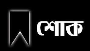 যুবদল নেতা জাহাঙ্গীর চৌধূরীর চাচার মৃত্যুতে কানাইঘাট উপজেলা বিএনপি, যুবদল ও ছাত্রদলের শোক