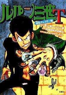 Lupin Sansei T 第01-03巻