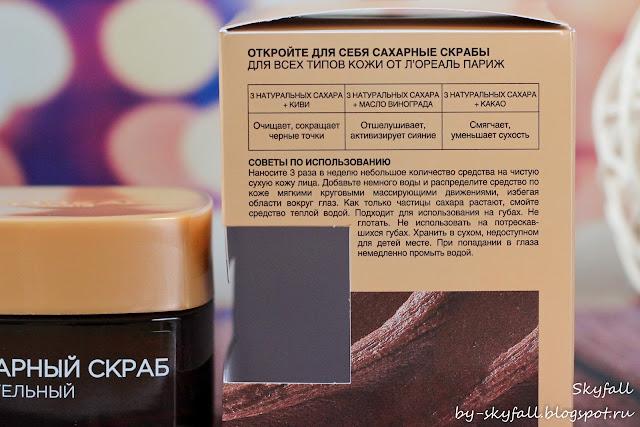 сахарный скраб питательный L'Oreal 3 натуральных сахара + какао, отзыв