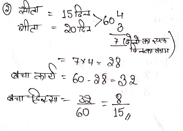aptitude problems on time and work,  time and work question and answer,  problem on time and work,  time and work sums,  rakesh yadav time and work, time and work problem,  affairs cloud time and work,  time and work tricks pdf,  time and work cat questions,  time and work problems for bank exams,  short tricks for time and work questions,  how to solve time and work problems in easy way,  how to solve time and work problems in aptitude easily pdf,  time and work difficult problems with solutions,  time and work questions for ssc pdf,  aptitude tricks for time and work,  time and work problems in telugu pdf,  time and work efficiency method,  time and work mock test,  time and work tricks in hindi,  formula for time and work,  time and work examples,  aptitude time and work,  time and work efficiency questions,  time and work problems for cat,  time and work questions in hindi pdf,  problems on work and time,  formula of time and work,  time and work aptitude questions with solutions pdf in hindi,  time and work rakesh yadav,