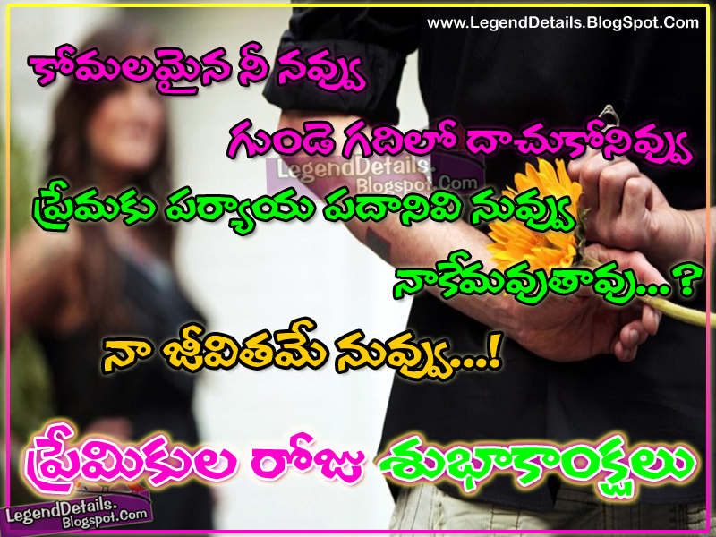 Telugu Happy Valentines Day Quotes Greetings Messages For Her