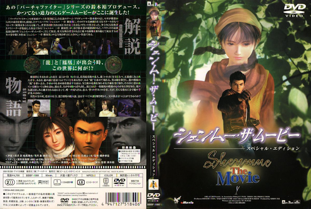 Shenmue The Movie DVD cover