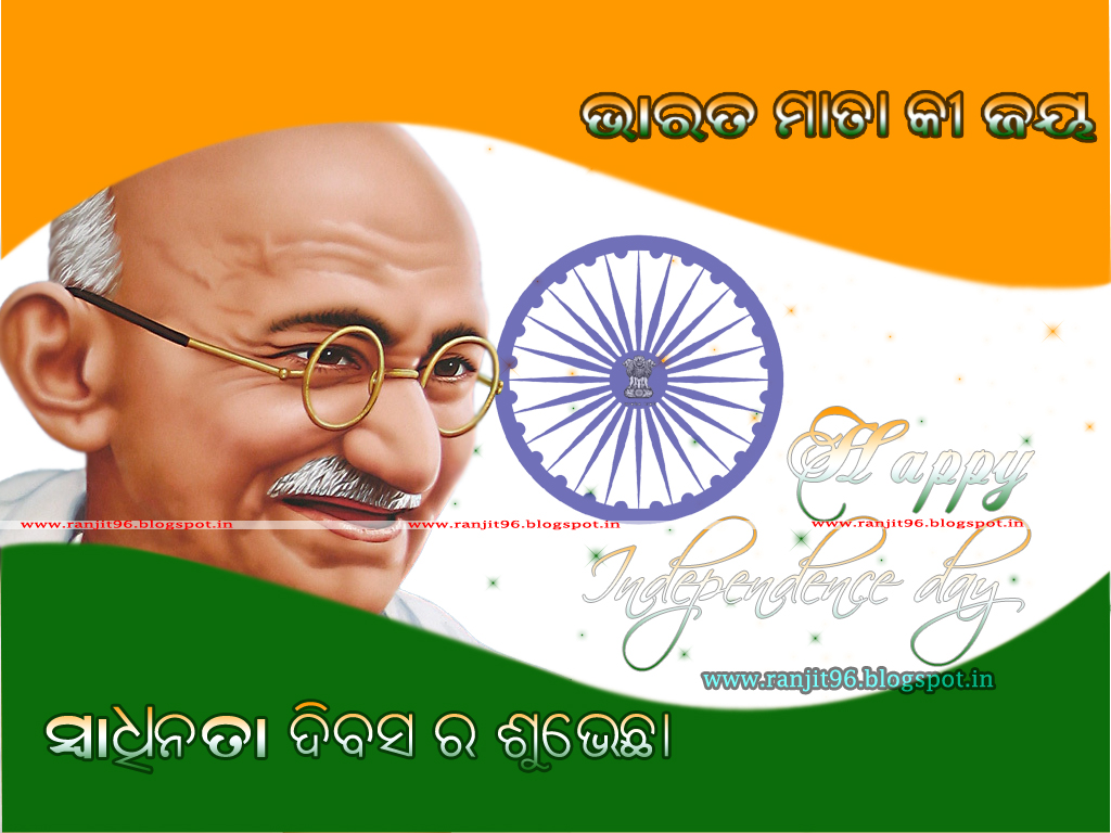 Odia essay on independence day