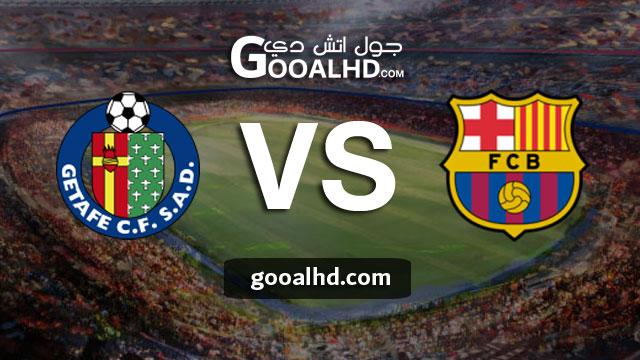 مشاهدة مباراة برشلونة وخيتافي بث مباشر اليوم الاحد بتاريخ 12-05-2019 في الدوري الاسباني