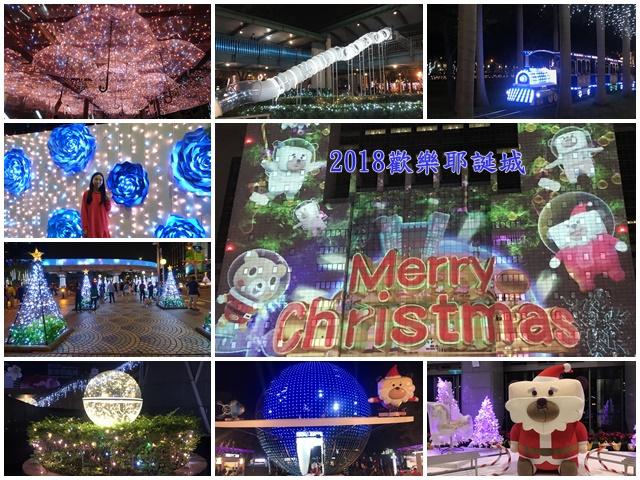 2018新北歡樂耶誕城