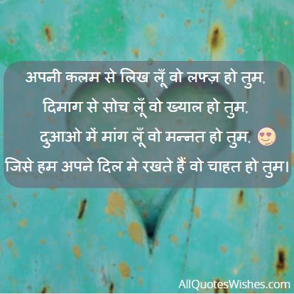Love Shayari In Hindi For Facebook
